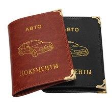 หนัง PU สำหรับรถเอกสารการขับขี่บัตรเครดิตผู้ถือรัสเซียอัตโนมัติใบอนุญาตกระเป๋าสตางค์กระเ...