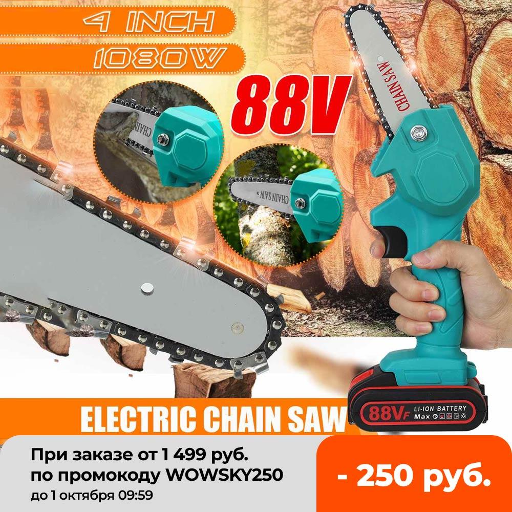 88V 1080W 4 بوصة البسيطة الكهربائية سلسلة المنشار مع 2 بطارية قابلة للشحن النجارة التقليم بيد واحدة حديقة تسجيل الطاقة أداة