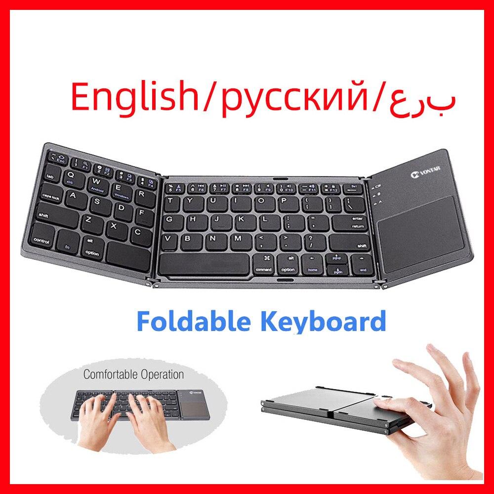 المحمولة للطي BT لوحة المفاتيح اللاسلكية قابلة للشحن طوي Klavye لوحة اللمس لوحة المفاتيح ل IOS/أندرويد/ويندوز باد اللوحي