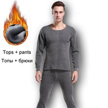 Plus Velvet Thick Warm Thermal Underwear Set Long Johns Men's Warm Thermal Clothing Breathable Botto