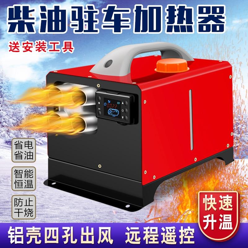 24 v car in car fuel heater warm wood all-in-one diesel heater 12 v electric heater 5000W