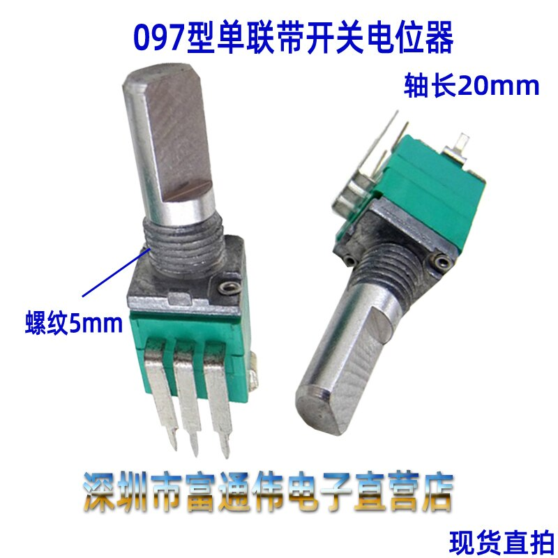 5 pces 097 tipo 50k b503 potência vertical de estrada estéreo com passo 6 pés meio eixo 20mm