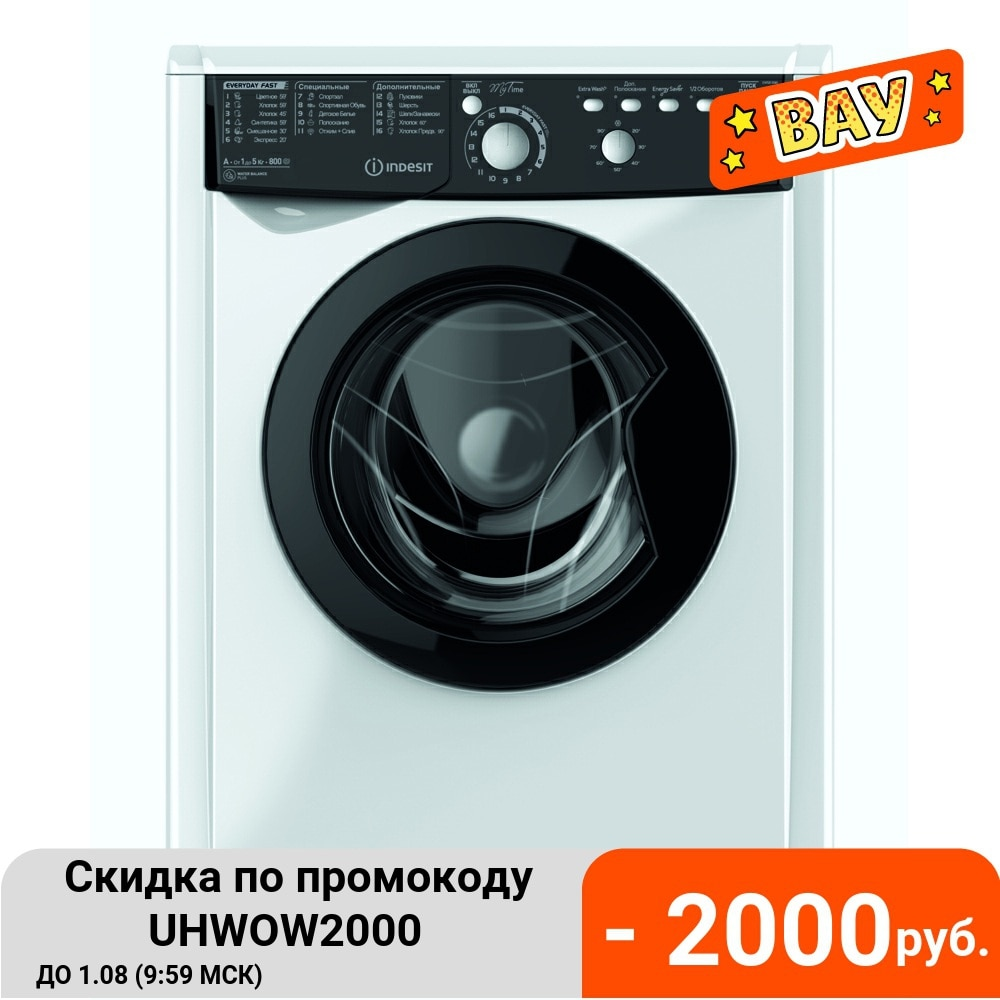 стиральная машина indesit ewsb 5085 bk (cis), белый