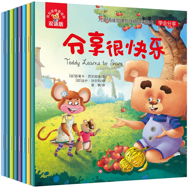 8 Books Children's EQ Training Picture Book With Chinese And English Bilingual Short Story Libros Livros Livres Libro Livro Art