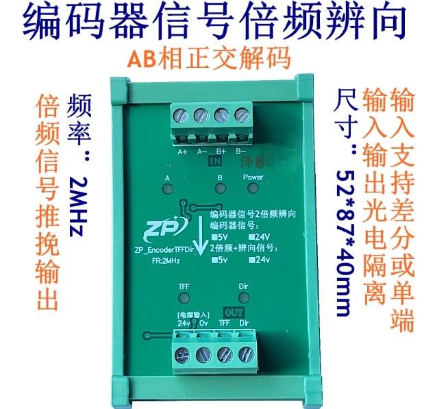التشفير نبض إشارة 2 مرات التردد ، تحديد الاتجاه ، أب المرحلة التربيع فك ، تحديد الاتجاه ، بلك
