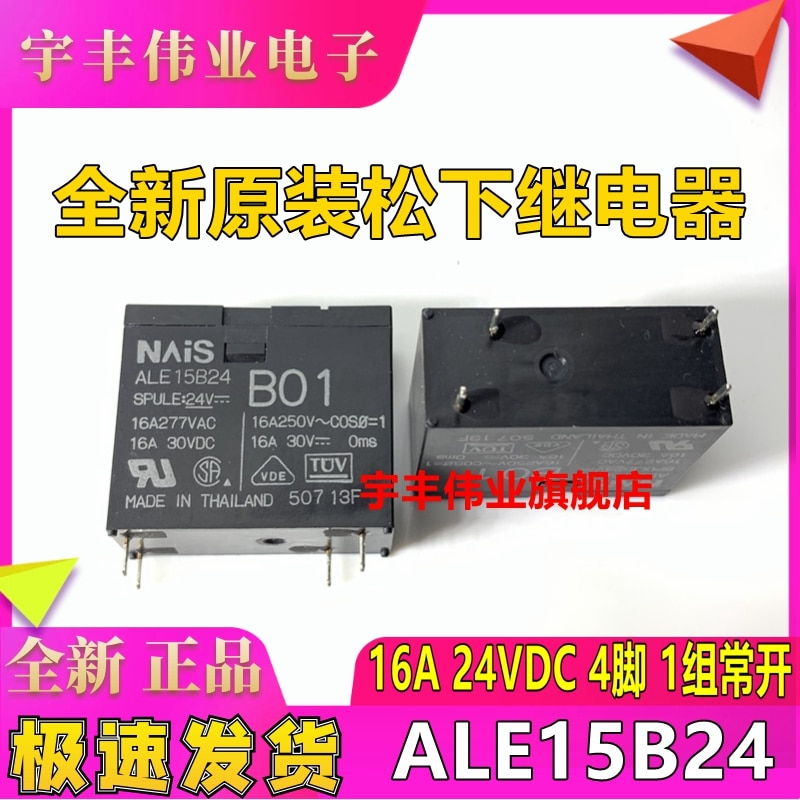 5PCS/LOT ALE15B24 NAIS 16A 24V 24VDC 4