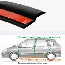 1 8 метров уплотнительная лента для автомобильной двери звукоизоляция для автомобиля Z Тип резиновые уплотнительные полосы Авто уплотнительная лента для автомобиля резиновые уплотнения