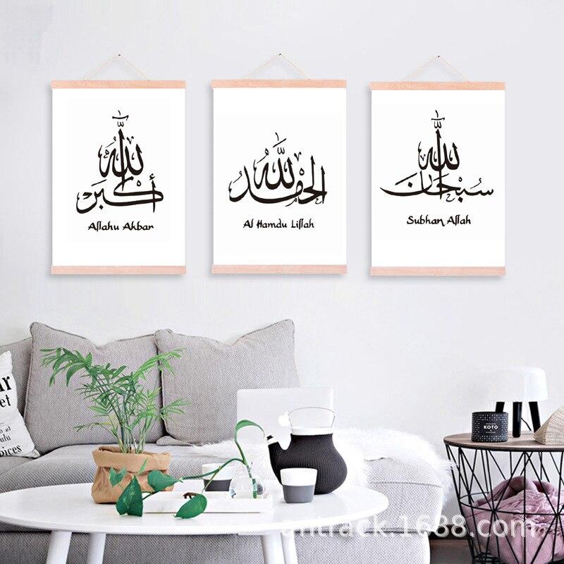 Caligrafía árabe Zikr Zikrullah Letras árabes palabra Islam imprime pósteres pared islámica imágenes artísticas desplazamiento pintura con marco