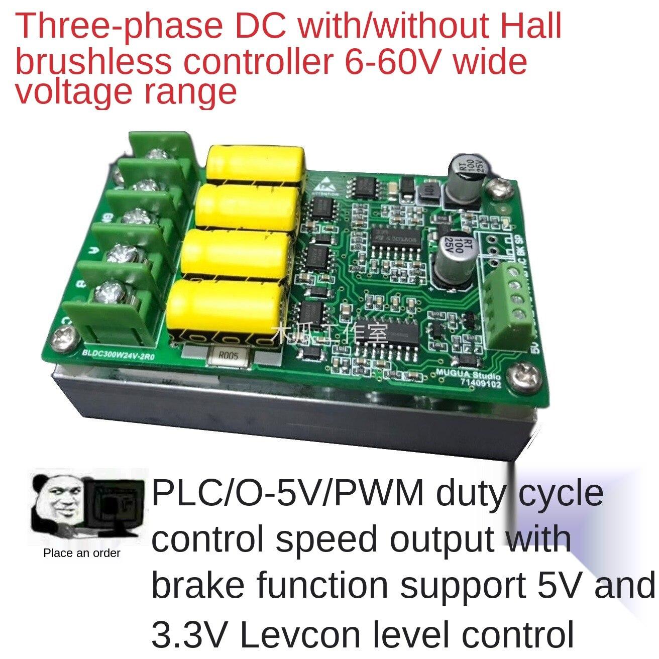 BLDC ثلاث مراحل فرش تيار مستمر حثي قاعة PWM مروحة محرك PLC التحكم في سرعة محرك تحكم