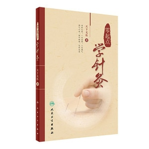 Learning  acupuncture and moxibustion from Zero basis