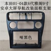 for honda accord 6 gen 2001 2004 car fascias navigation frame dash kit for 9 universal android multimedia player