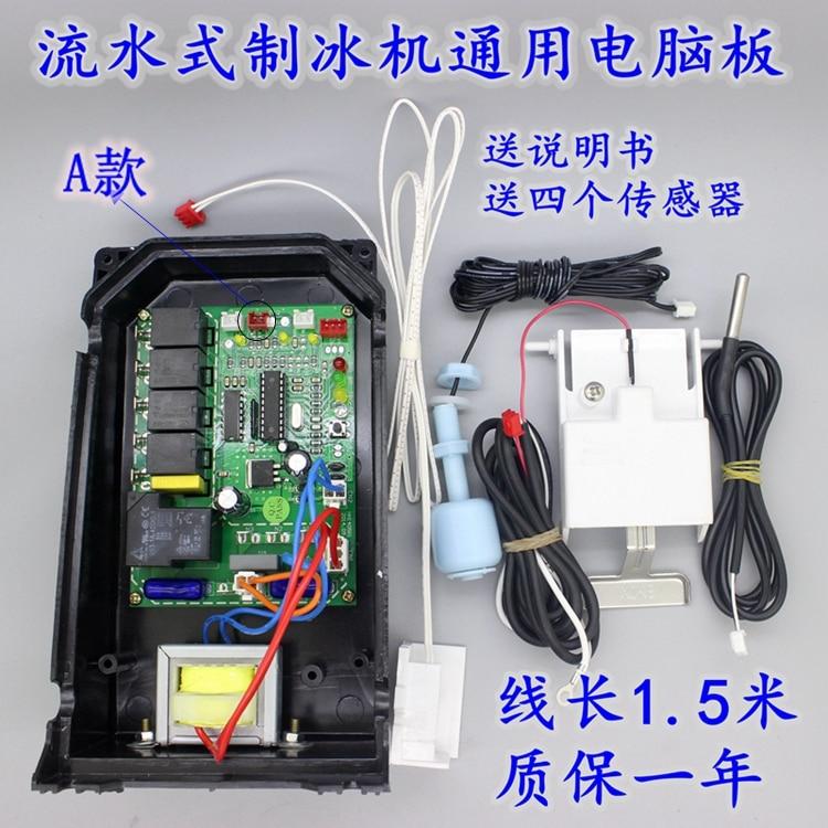 العالمي آلة الجليد المياه اللوحة لوحة تحكم آلة الجليد المياه الملحقات آلة الجليد لوحة تحكم