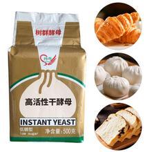 500g Bread Yeast Powder High Active Yeast Leaven Powder for Home Kitchen Steamed Bun Bread Baking Making Wine Accessories
