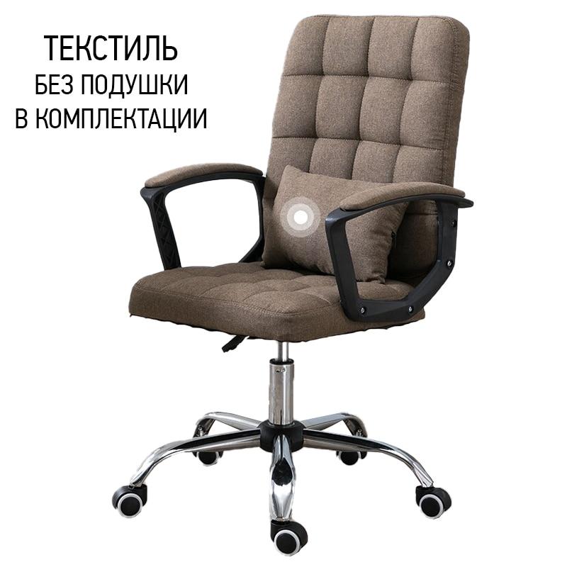 Бесплатная доставка Компьютерное кресло офисное Конференц игровое студенческое