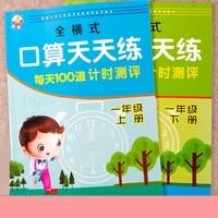 2 books oral arithmetic problem card 100 primary school mathematics thinking training exercises libros livros livres book libro