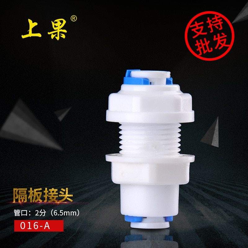Agua purificada de fruta 2 conector rápido PE partición de tubería enchufe rápido agua doméstica purificador de agua partes Ro recto Wate
