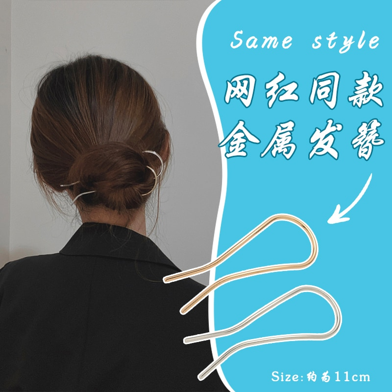 Metal U-Shaped Hairpin Women's Daily Modern Simple Updo Small Hairpin Hair Accessories Ins Style Bun