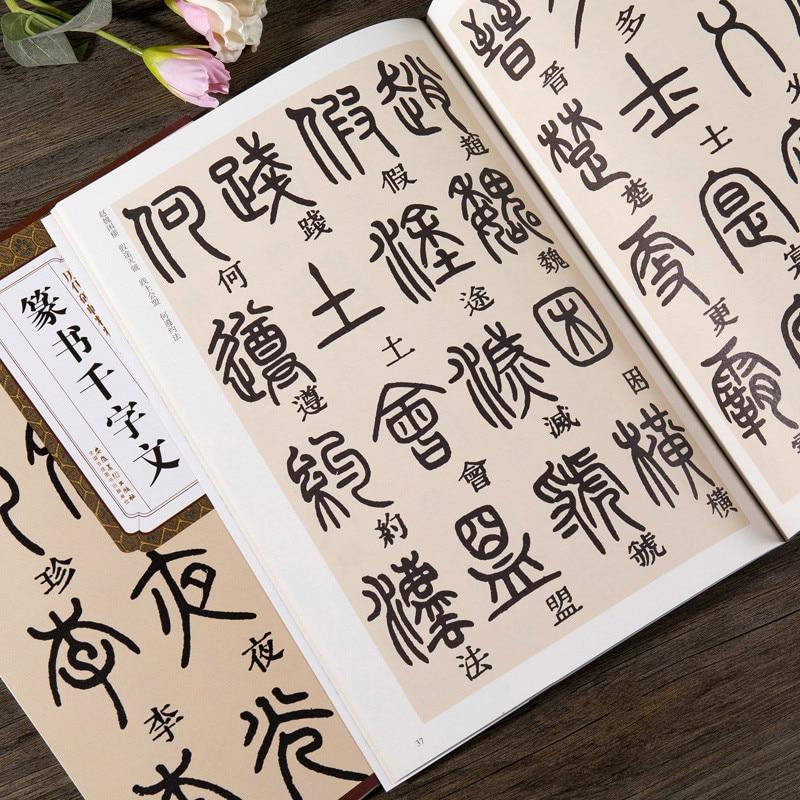 Chinese Calligraphy Copybook Seal Character Copybooks Office Script Deng Shiru Brush Copy Book
