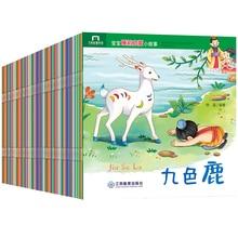 100 livres/ensemble histoire chinoise pour enfants livre enfants coucher histoire illumination couleur image livre de contes âge 0-6 bébé histoire livre