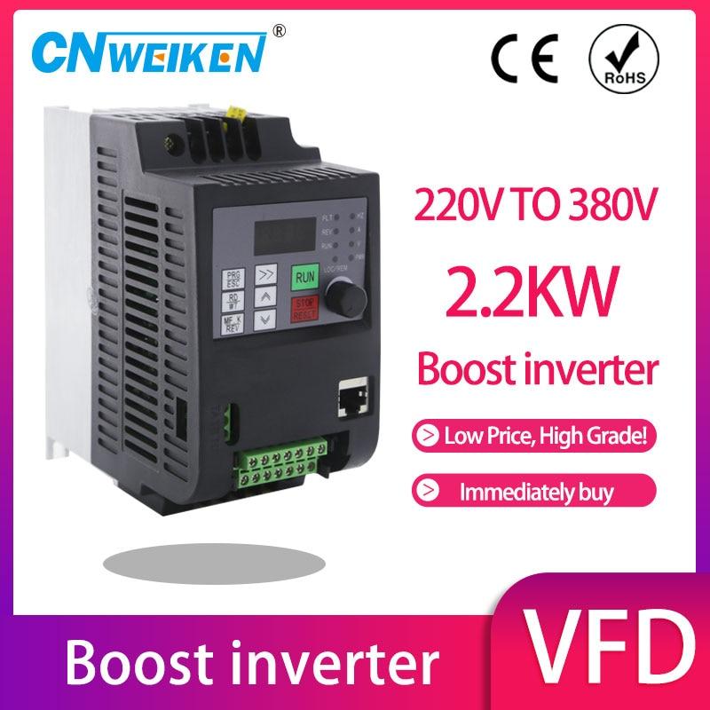 VFD العاكس VFD 220 فولت إلى 380 فولت 2.2KW تردد العاكس 3P 380 فولت الناتج محول تردد VFD محول تردد متغير
