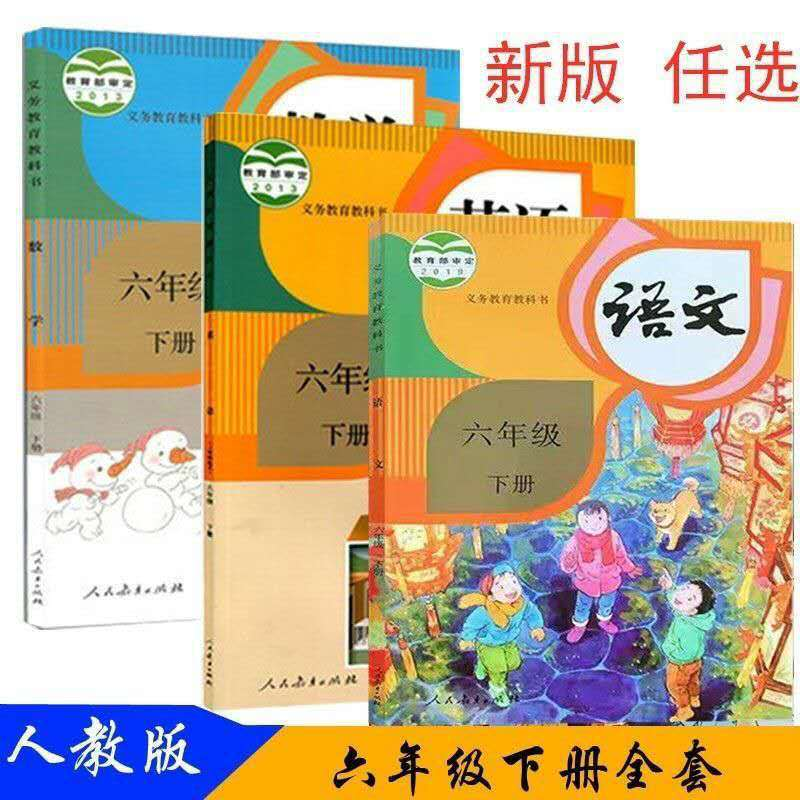 Фото - Primary School Grade 3-6 Chinese Mathematics English Book Textbook Textbook Chinese Characters Teaching Material Chinese Books 2pcs chinese textbook grade 3 volume i and volume 2 for elementary school children kids early educational textbook