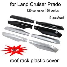 도요타 랜드 크루저 프라도 120 150 GRJ120 RZJ120 LC120 LC150 TRJ120 등 지붕 랙 커버 지붕 레일 엔드, 좋은 품질, 2003-2018