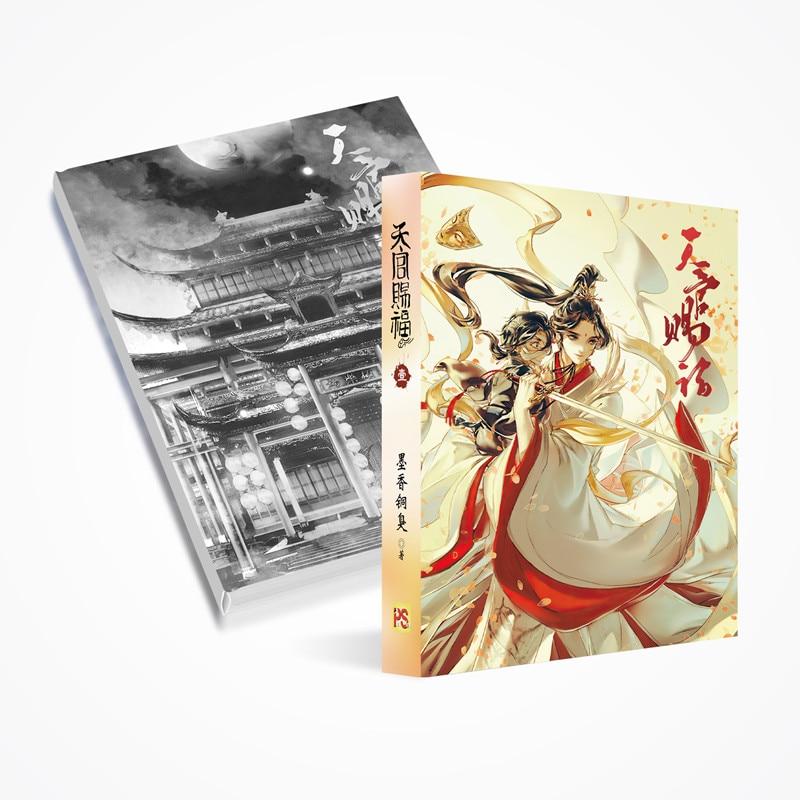4 ./. Chi Di Yun Qin Ji Tian Guan Ci Fu MXTX