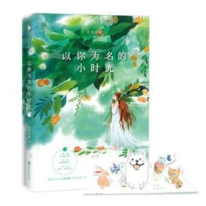 Yi Ni wei ming de xiao shi guan In the name of your hour by Dong ben xi gu Chinese romantic love novel  fiction Book
