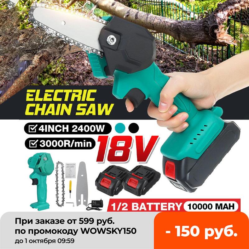 Электрическая цепная пила, беспроводная, 2400 Вт, 4 дюйма