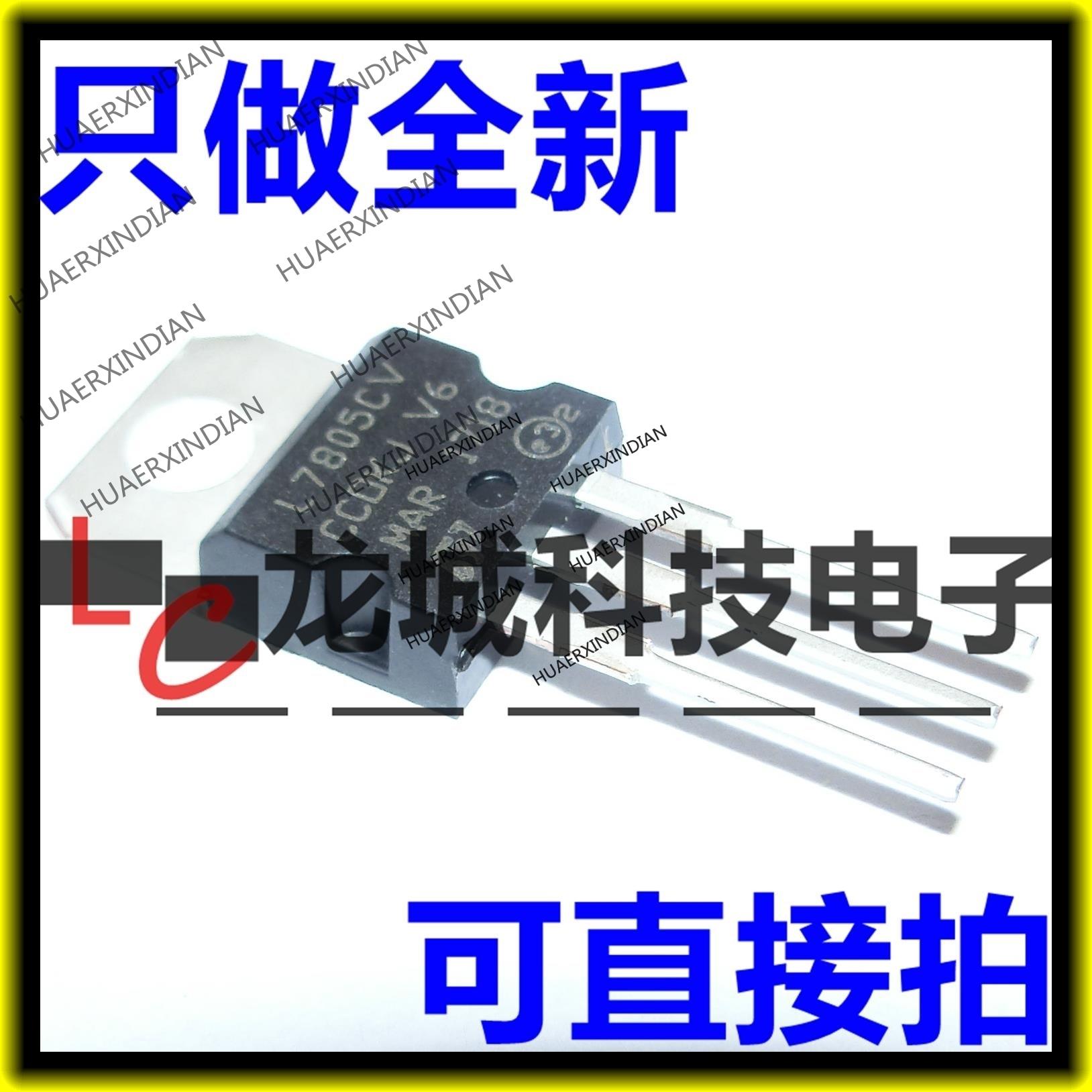 10 unids/lote nueva L7805CV 1.2A ST-220 5V 7805 productos en stock