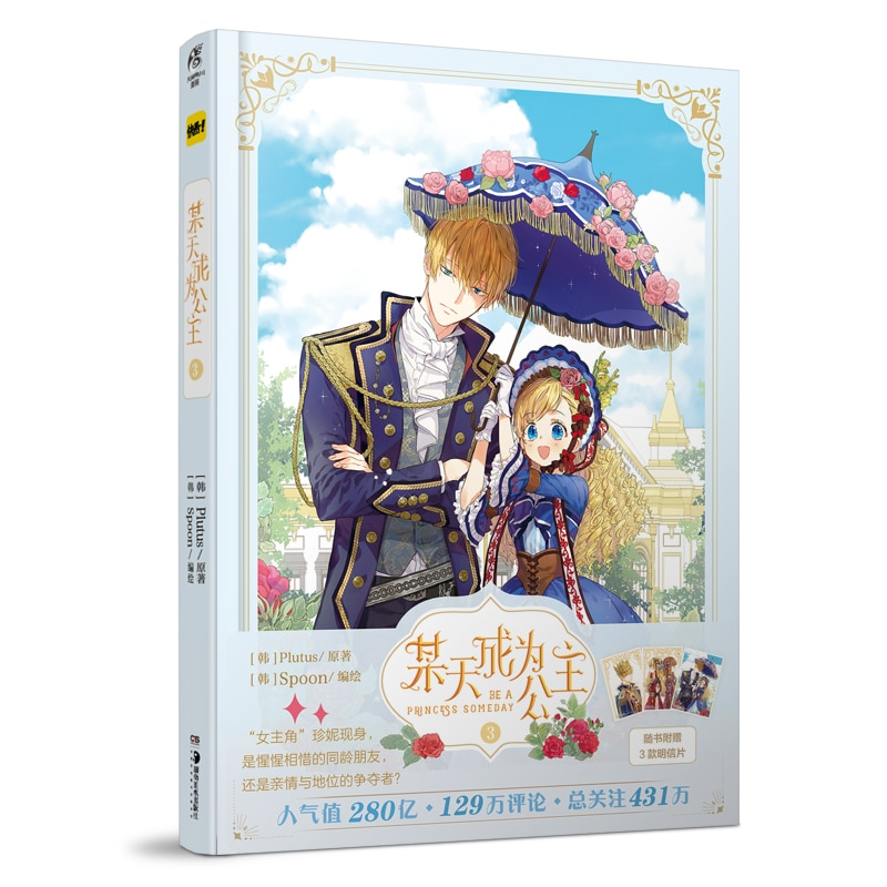 Be A Princess Someday Comic Book (Volume 3) Young Girl Anime Books The Cute Princess and The Father Story Book недорого