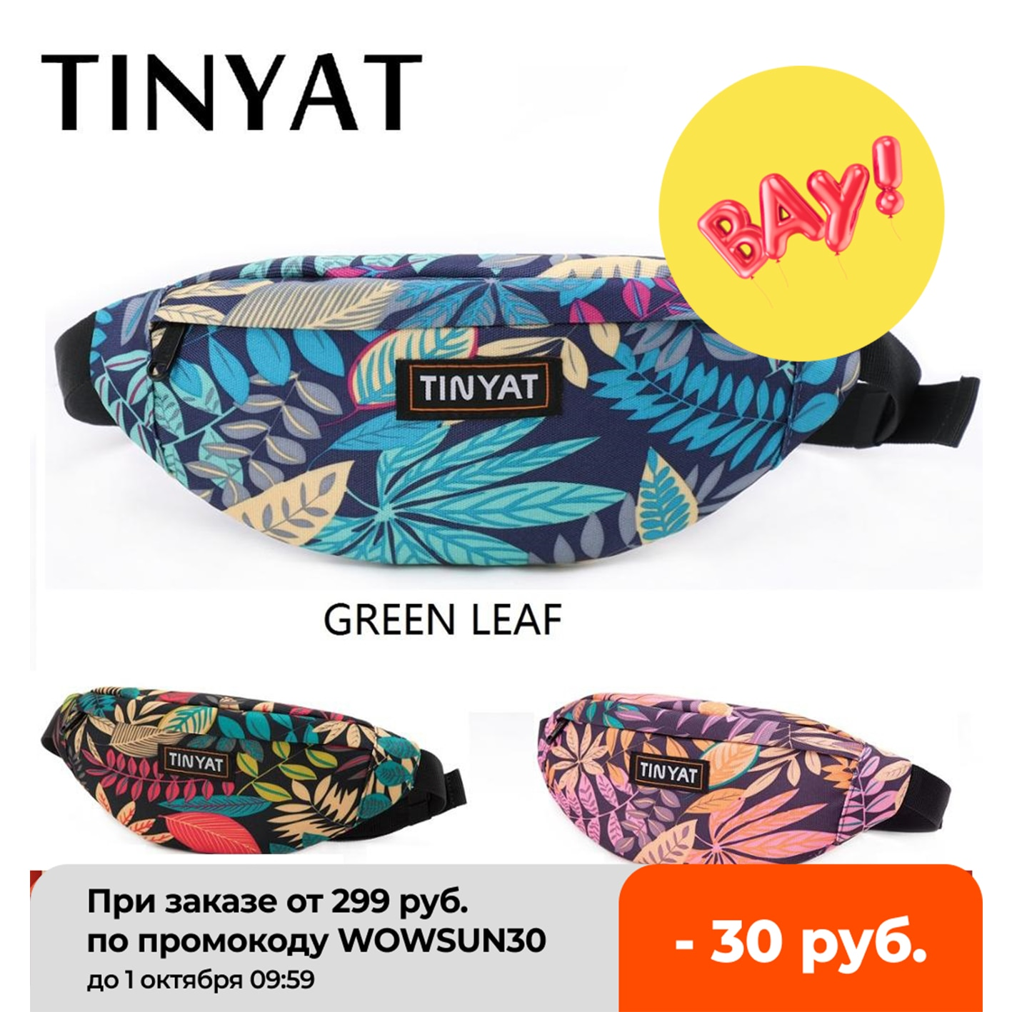 TINYAT Print Leaf Waist pack Bag For Men Women Fashion Casual Men's Belt Bag Pouch Travel Female Banana bags Kid Fanny pack Bags