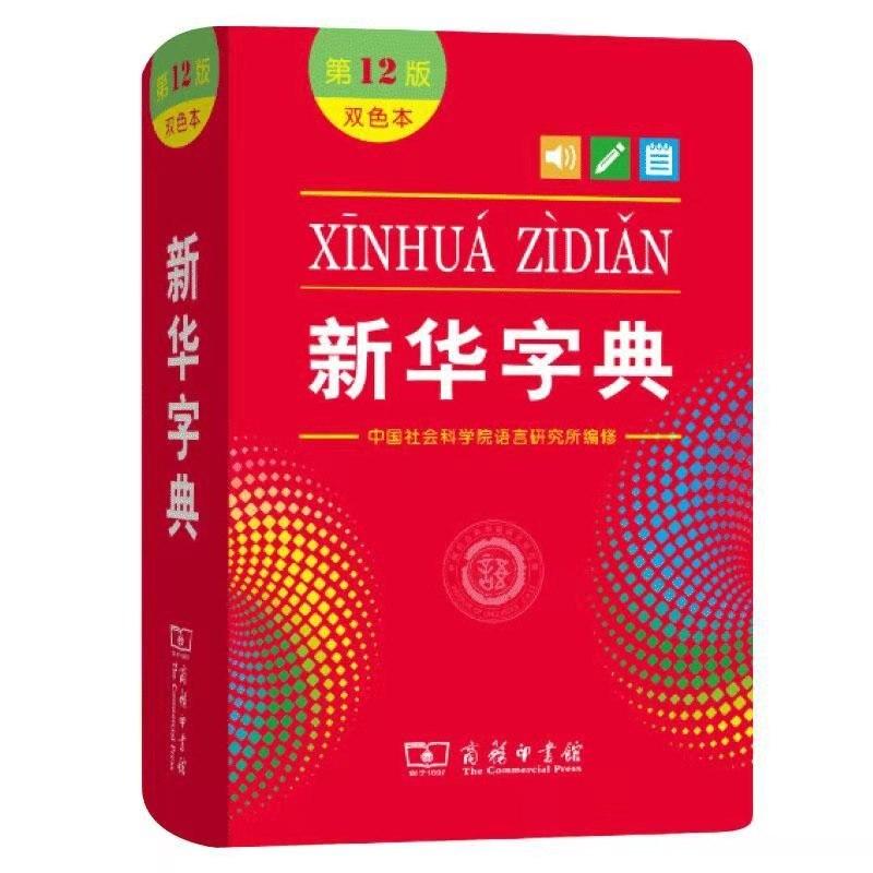 dizionario-xinhua-dizionario-cinese-impara-il-cinese-bicolore-12a-edizione-pacchetto-1x-1-libro