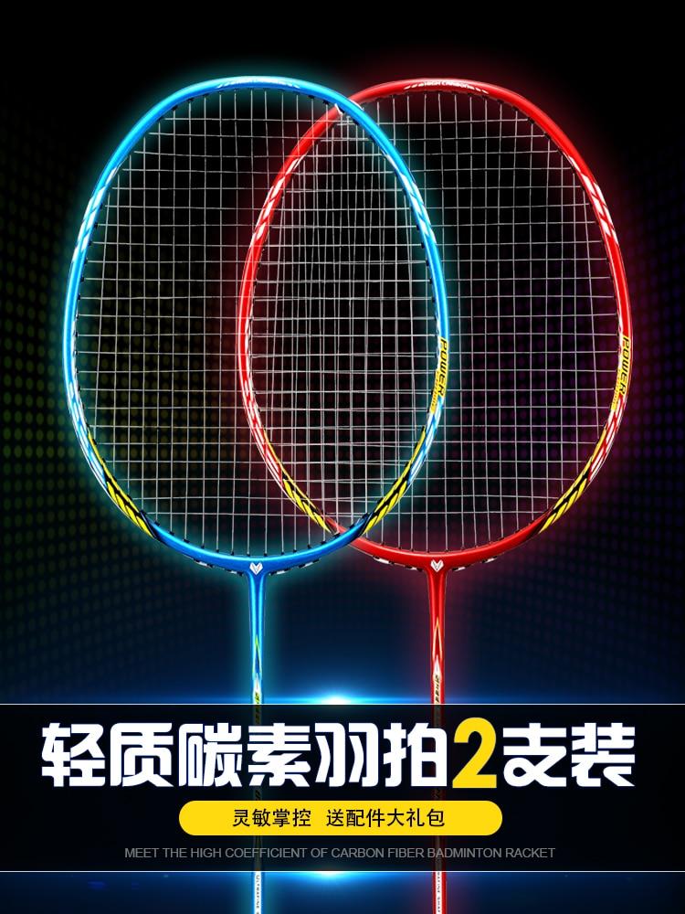Authentic Badminton Racket 2 Pieces Single Double Racket Carbon Family Student Training Lightweight Offensive Badminton Racket