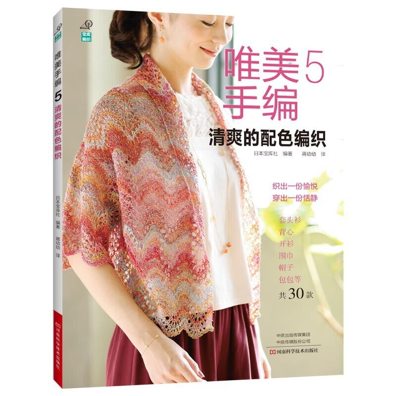 Manual de estética volume 5th refrescante cor correspondência tecer aprender a tricotar livros de camisola