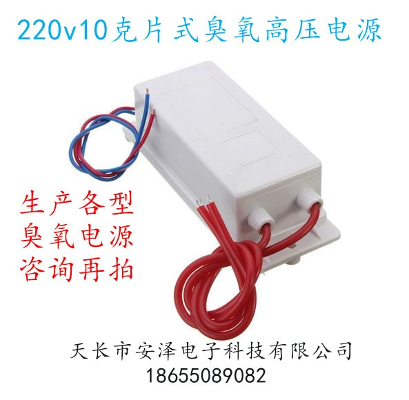 10g chip ozone generator power supply drive circuit board high voltage package