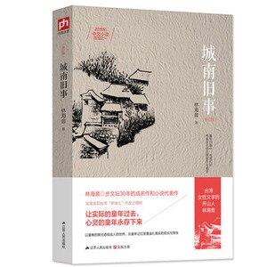 The Old Story of South of the City Cheng Nan Jiu Shi by lin hai yin