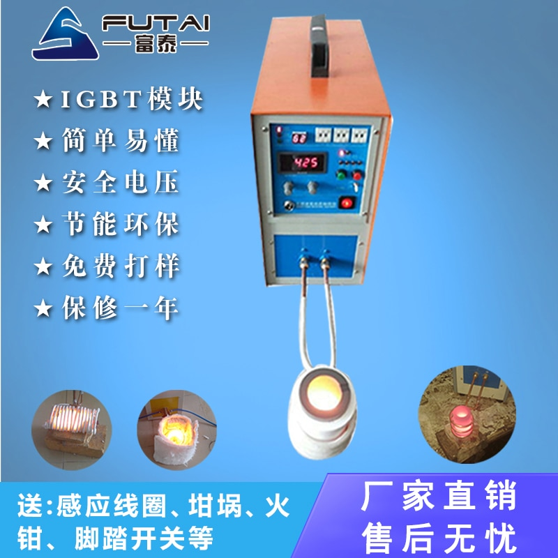 jewellery making High Frequency EL5188A 15KW Induction Melting Furnace Heat Treatment Furnace