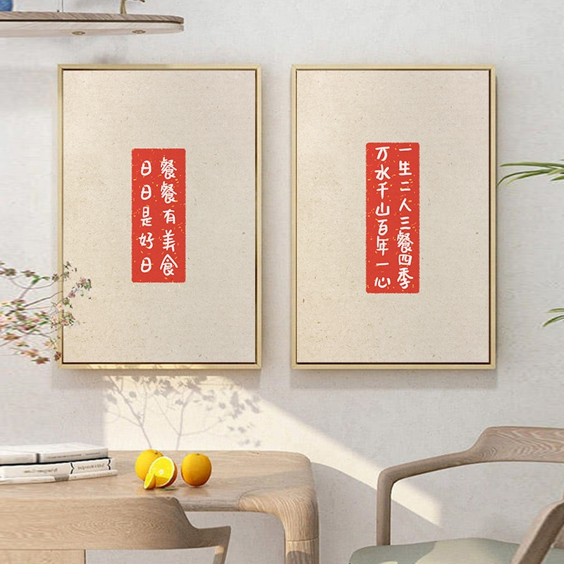 Chino palabra roja carteles e impresiones buenos deseos lienzo pintura pared arte caracter chino minimalista cuadro Cuadros Decoración