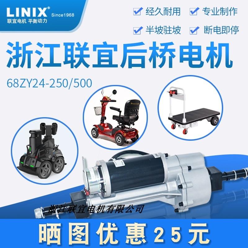 Motor elderly electric walking car rear axle motor parts assembly 180 w to 500 w