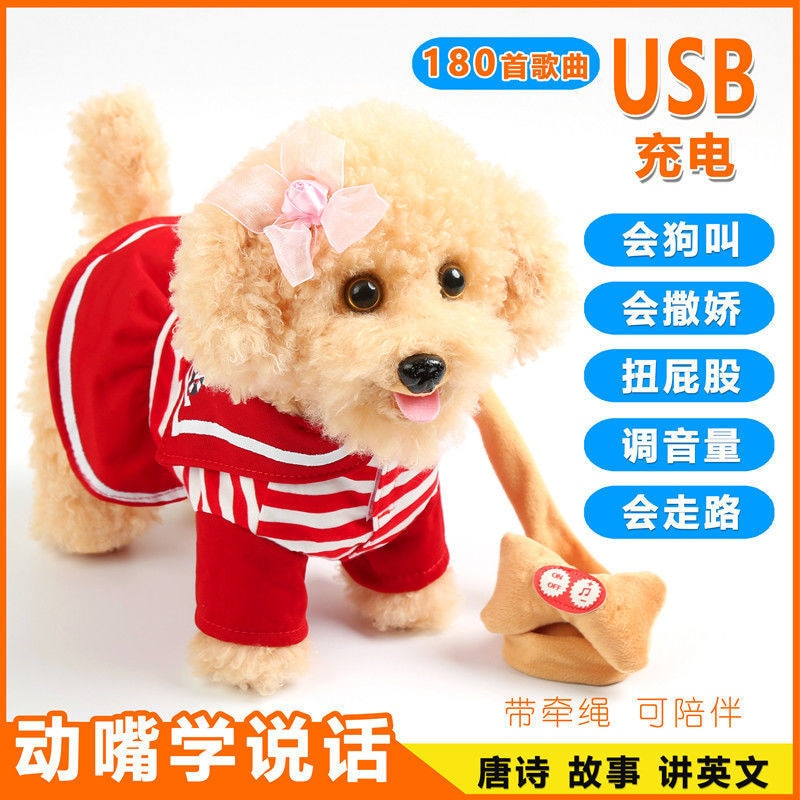 Children's Toy Dog Leash Walking Electric Puppy Plush Can Sing and Dance Simulation Teddy Dog Music Mechanical Dog