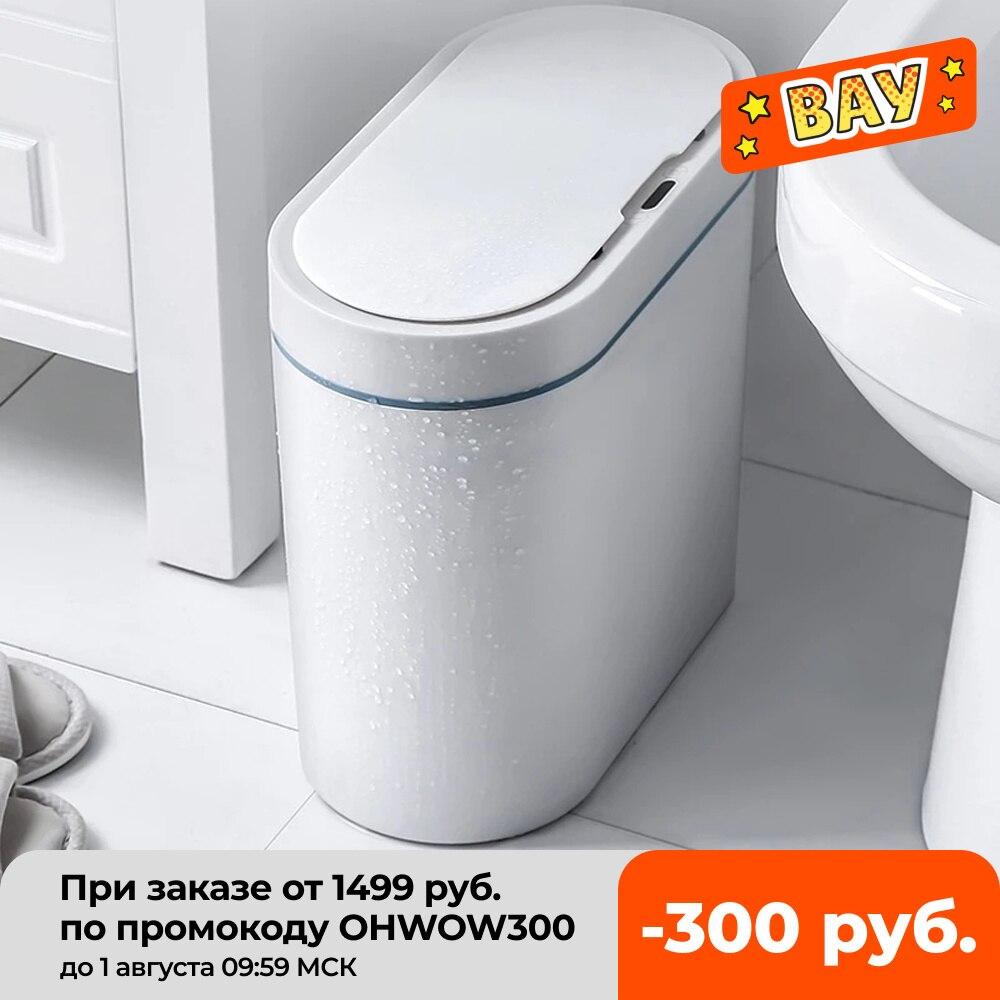 الذكية صندوق مهملات بمستشر يمكن الإلكترونية التلقائي الحمام المنزلية المرحاض مقاوم للماء التماس ضيق الاستشعار بن