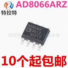 5 pcs/lot AD8066 AD8066A AD8066AR AD8066ARZ sop 8 Chipset Nouveau original