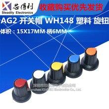 10pcs/lot AG2 Switch Cap Wh148 Plastic Knob Plum Handle 15X 17mm Handle 6MM Potentiometer Amplifier