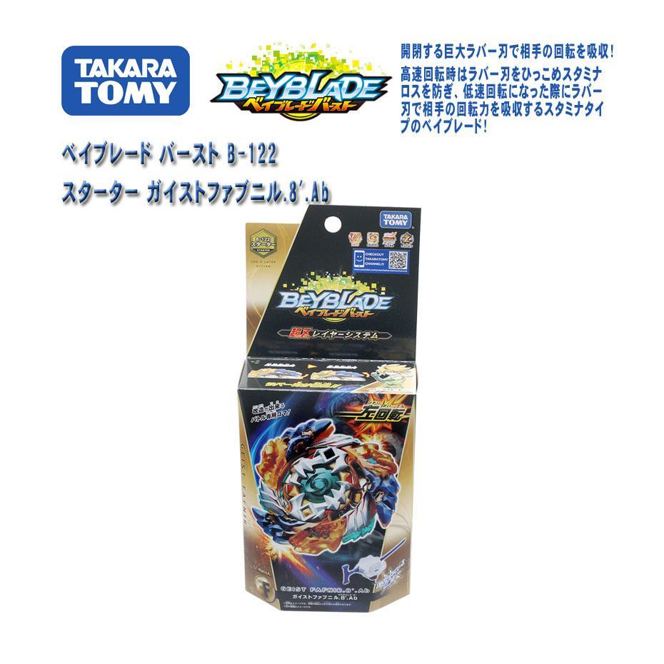 New Beyblade burst Starter GT-B122 B131 B148 B150 Legend Spriggan Metal Fusion battle gyro Beyblade Burst Toy for Childs gift