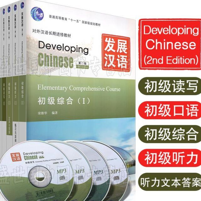 Chinese Elementary 1Full Set Book (Comprehensive + Speaking + Literacy + Listening) (Second Edition)