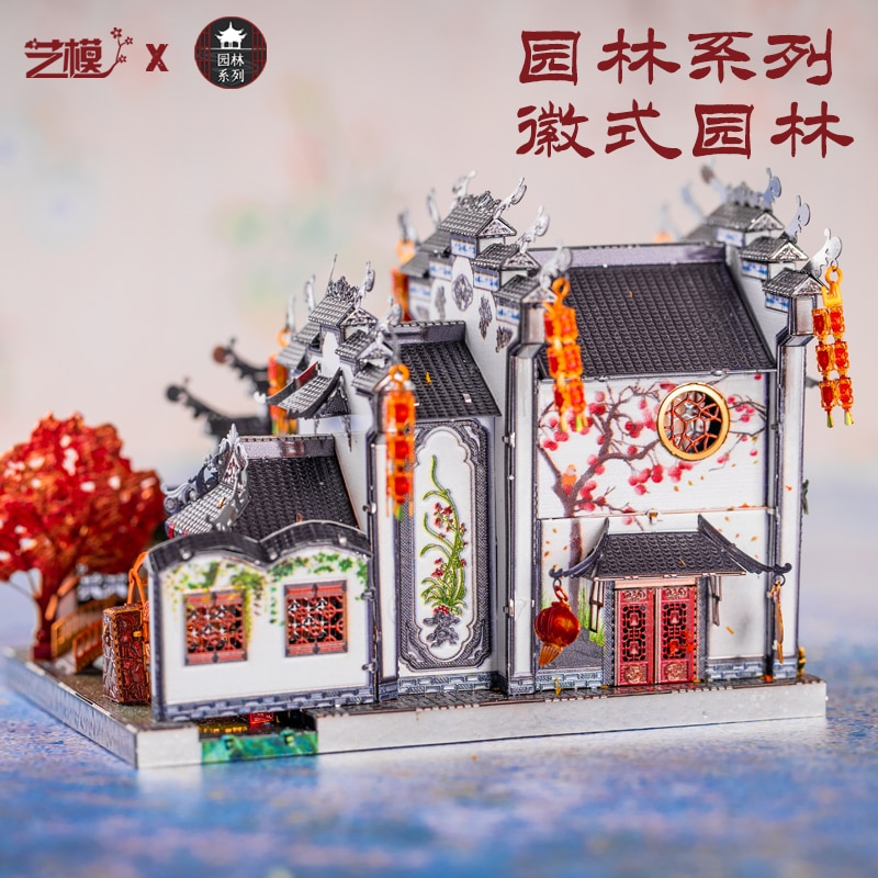 Modelo de arte 3D rompecabezas de Metal estilo Anhui jardín estilo chino construcción modelo kits DIY corte láser rompecabezas modelo juguetes regalo para adultos