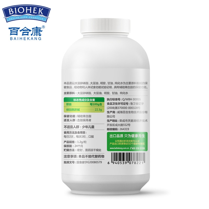 Soybean Lecithin Softgel To lower blood lipid 1.2g * 80 pcs