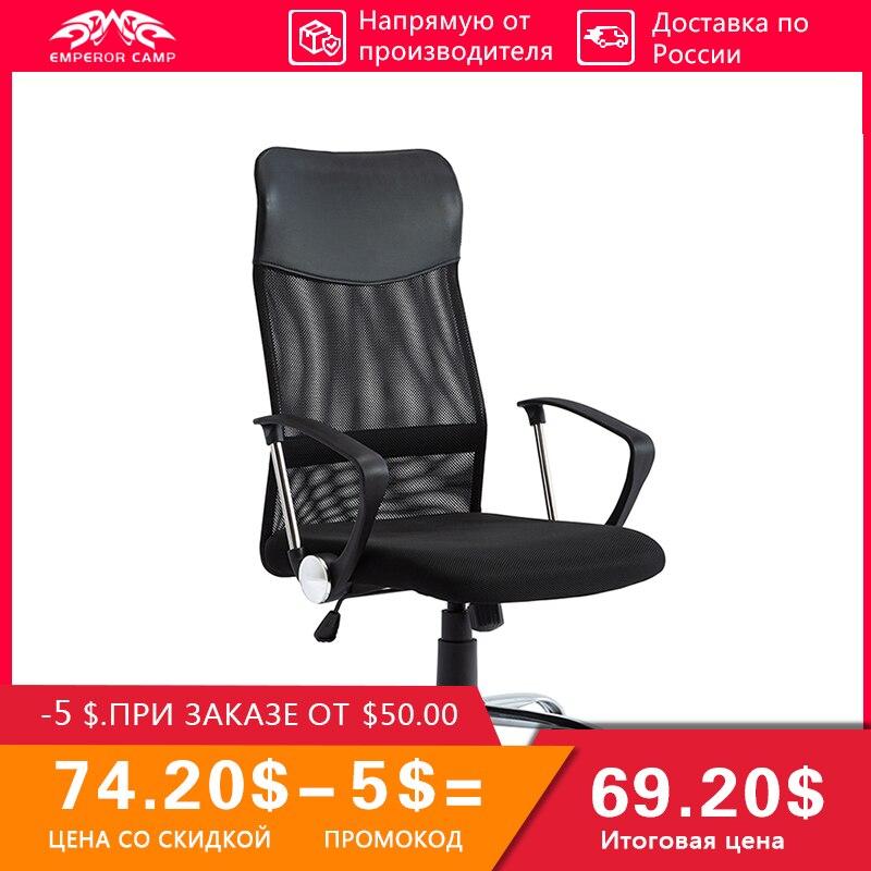 كرسي مكتب مع ظهر مرتفع ومقعد من القماش الشبكي ، مريح ، قابل للتعديل في الارتفاع ، يمكن الدوران ومدعم الخصر. Comfo