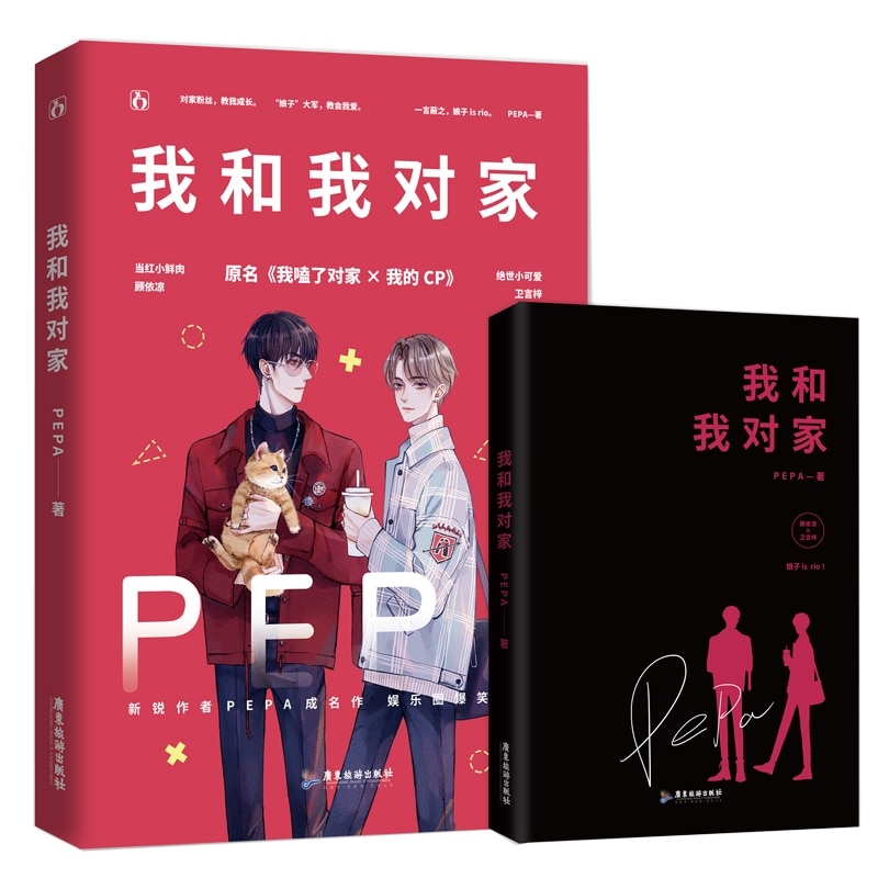 My CP Wo He Du Jia Love Stories Of Campus Youth Novel Book By PEPA Postcard Sticker Gift